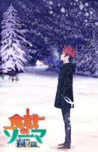 La deuxième partie de l'anime Food Wars: Shokugeki no Soma Saison 3, datée au Japon
