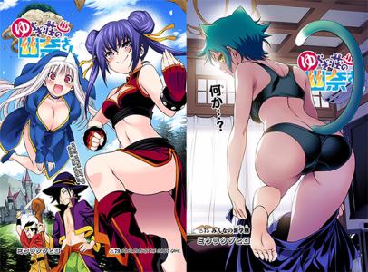 L'animeYuragi-sou no Yuuna-san OAD 2, daté au Japon