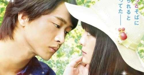 Itazurana Kiss : la trilogie continue sur les écrans nippons !