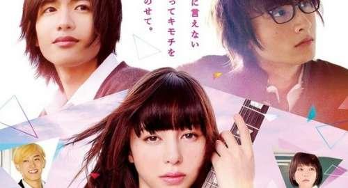 Critique « Masked Noise » (« Fukumenkei Noise ») : une romance musicale bien loin des sommets !