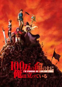Découvrez l'opening de l'animé 100-man No Inochi No Ue Ni Ore wa Tatte Iru !