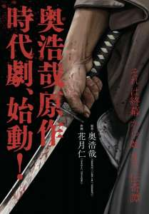 Hiroya Oku a lancé un nouveau spin-off de Gantz au Japon