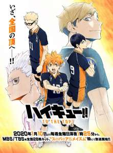 La diffusion de la partie 2 de l'animé Haikyu To The Top reporté !