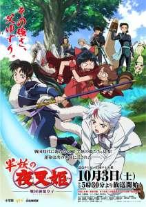 Un premier trailer pour l'animé Hanyo no Yashahime !