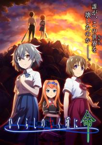 Un nouveau jeu mobile Higurashi No Naku Koro Ni annoncé !