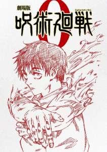 Le tome 0 du manga Jujutsu Kaisen adapté en film d'animation !