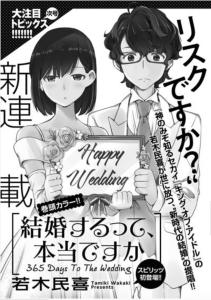 Un nouveau manga pour Tamiki Wakaki