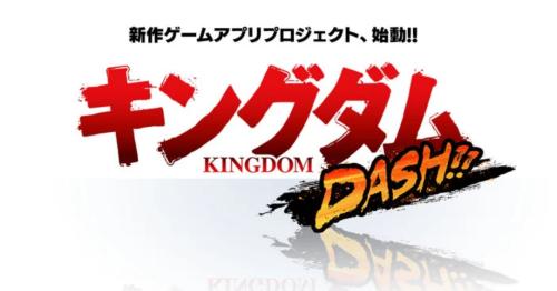 Un nouveau jeu mobile annoncé pour le manga Kingdom !