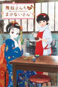 L'animé Kiyo in Kyoto : From The Maiko House en simulcast sur Crunchyroll !