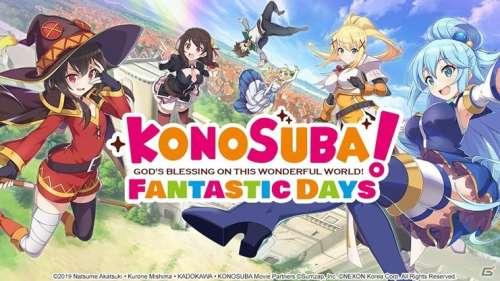 Le jeu mobile Konosuba Fantastic Days arrive bientôt dans le monde entier !