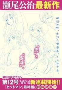 Le nouveau manga de Kouji Seo démarre ce mois de février !