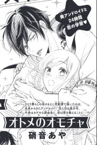 Un nouveau manga pour Aya Shouoto