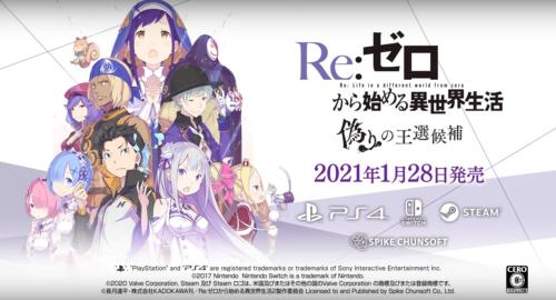Un nouveau character trailer pour le jeu Re:Zero : The Prophecy of the Throne