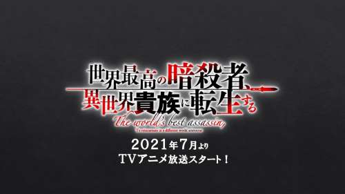 L'animé Sekai Saiko no Ansatsusha, Isekai Kizoku ni Tensei Suru annoncé !