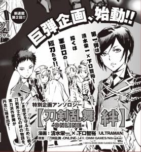Un nouveau manga Touken Ranbu par le duo d'Ultraman !