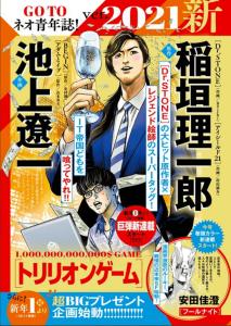 Un nouveau manga en duo pour Ryoichi Ikegami et Riichiro Inagaki !