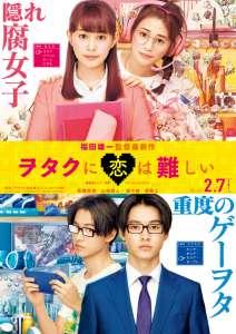 Nouveau trailer pour le film live Otaku Otaku