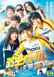 Un nouveau trailer pour le film live-action En Selle, Sakamichi !