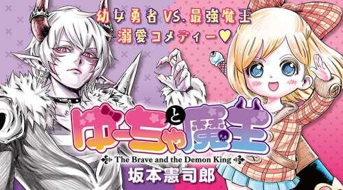 Un nouveau manga pour Kenshiro Sakamoto !