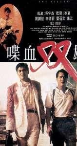 Retour vers le passé :  The Killer (1989)