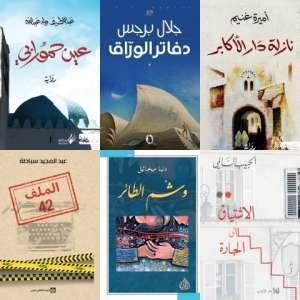 Six ouvrages encore en lice pour le Prix international de la fiction arabe