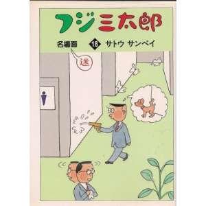 Disparition de Sanpei Satô, créateur de Fuji Santaro