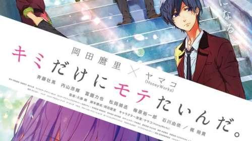 L'anime Kimi Dake ni Motetainda, en Teaser Vidéo