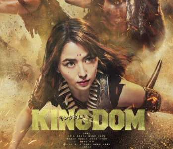 Le Bluray du film live Kingdom, daté au Japon