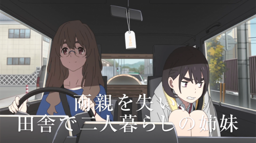 Le film animation Sora no Aosa wo Shiru Hito yo, en Trailer 2