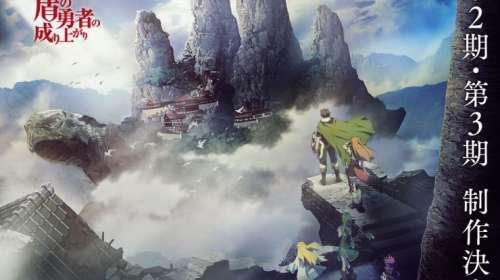 L'anime Tate no Yuusha no Nariagari Saison 2 & Saison 3, annoncés