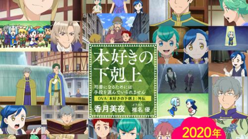 L'anime Honzuki no Gekokujou OVA, daté au Japon