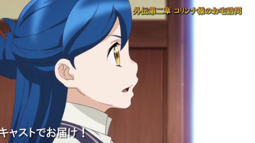 L'anime Honzuki no Gekokujou OVA, en Promotion Vidéo