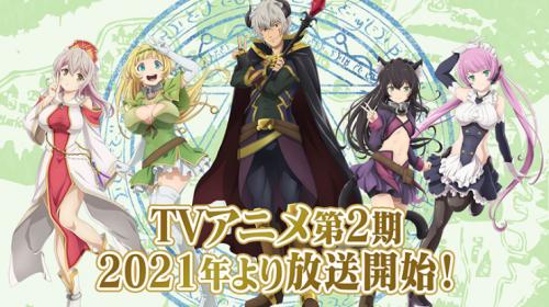 L'anime Isekai Maou to Shoukan Shoujo Dorei Majutsu Saison 2, annoncé