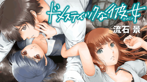 Le manga Love X Dilemma (Domestic na Kanojo) se termine au Japon