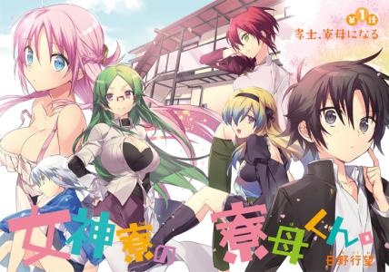 Le manga Megami-ryou no Ryoubo-kun adapté en anime