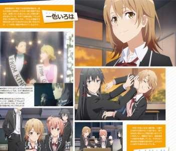 L'anime My Teen Romantic Comedy SNAFU Saison 3 reporté à Juillet 2020 (Covid-19)