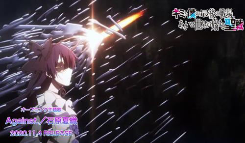 L'anime Kimi to Boku no Saigo no Senjou, en Opening