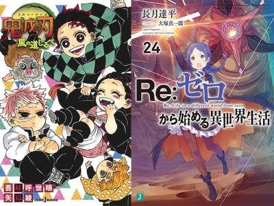 Top 5 des meilleures ventes Light Novels de l'année 2020 au Japon
