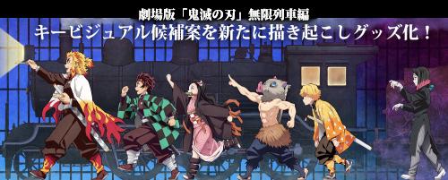 Kimetsu no Yaiba: Mugen Ressha-Hen devient le 3e film anime le plus lucratif du Japon