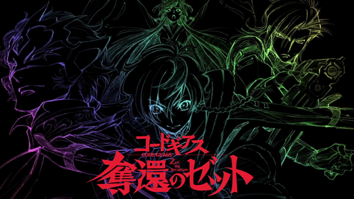 L'anime Code Geass: Z of the Recapture, annoncé