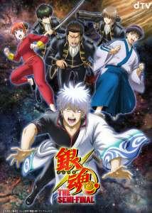 L'anime Gintama: The Semi-Final, daté au Japon