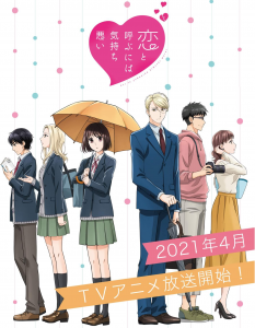 L'anime Koi to Yobu ni wa Kimochi Warui, en Teaser Vidéo