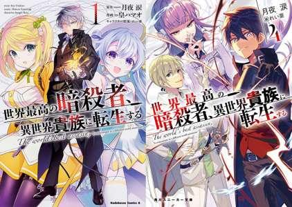 Le roman Sekai Saikou no Ansatsusha adapté en anime