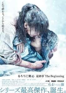Le film live Ruroni Kenshin The Beginning, en Teaser Vidéo