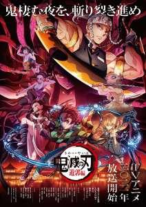 L'anime Demon Slayer: Kimetsu no Yaiba Saison 2, en Visual Art