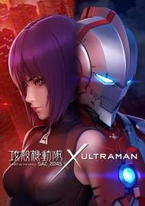 Vidéo d'un crossover Ghost in the Shell: SAC_2045 x Ultraman