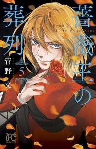 L'anime Le Requiem du Roi des Roses annoncé pour cet automne