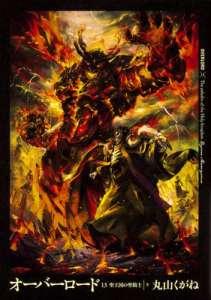 Fin du roman Overlord