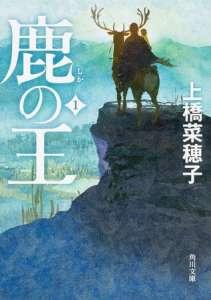 Toutes les infos sur le film Deer King (Shika no Ô) de Production I.G