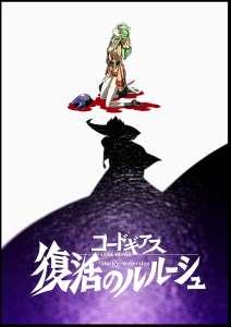 Kazé annonce le film Lelouch of the Re;surrection en Blu-ray et DVD
